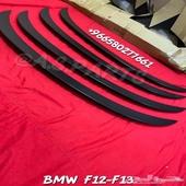 جناح الشنطة   شبك أمامي BMW الفئة السادسة F12