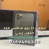 ايفون 11 برو ماكس زيتي جديد 256