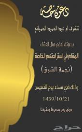 تصميم بطاقة دعوة او تهنئه للواتس
