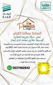 شقة للايجار شهار - بانوراما العقارية
