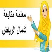 معلمة متابعة وتأسيس بشمال الرياض حي الوادي