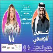 نذاكر حفلة حسين الجسمي ويارا