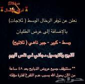 عرض العيد (ذبح وتوصيل مجاني) حلال حمد الحارثي