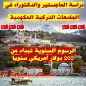للدراسة في جورجيا تبليسي تركيا جميع التخصصات