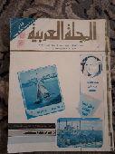 المجله العربيه اصدار عام 1409 و1407