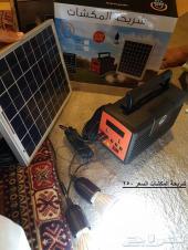 طاقة شمسية للمخيمات والبر والعزب