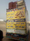 شركة نقل عفش بالمدينة