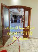 شركة تنظيف فلل شقق خزانات موكيت  0540209331