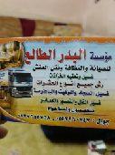 شركة نقل عفش وغسيل كتب وباطرمة وسجاد بلمدينة