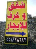 العقيق _ بهر _ قرب جامعة الباحة
