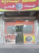 تبوك - مطعم اللادية للمنسف