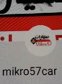 قناة mikro57car