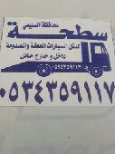 سطحة محافظة السليمي