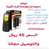 جوال ابو كشاف ب45 ريال مع التوصيل مجانا