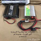 محولات من بطارية السيارة الى كهرباء