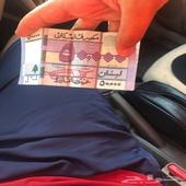 مبادله عمله لبنانيه بسعوديه