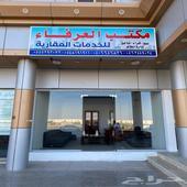 مكتب العرفاء للخدمات العقاريه