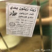 زيت زيتون فلسطيني مضمون وعالشرط