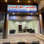 مكتب العرفاء للخدمات العقاريه بالطائف