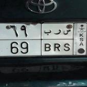 لوحه مميزه للبيع س ر ب 69