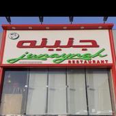 مطلوب موظفات مطعم لهن خبرة لاتقل عن ست شهور