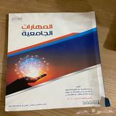 كتب السنة الأولى المشتركة جامعة الملك سعود(السنة التحضيرية)