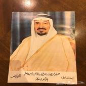 دفتر الملك خالد قديم تراث