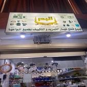 محل لبيع قطع غيار التبريد والتكييف بجميع انواعها