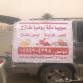 مطعم بدر المهوس سوبيا مكة