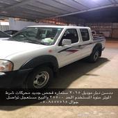 لبيع ددسن دبل لتواصل مع صاحب سياره 0559407365