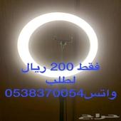 رنق اضاءة تصوير المشاهير ستاند ب 200مع التوصيل الرياض مجانا