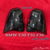 أغطية مرايات BMW F30 F32 F36