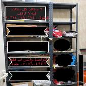 اثاث للبيع - سجاد - ارفف - ارفف حديد- عربيه تحميل -مستعمل