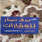 بيع وشراء وتسويق اراضي مخطط نمار 3020