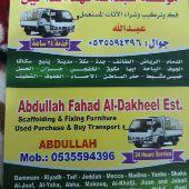 موسسه عبدالله فهد الداخ ل  ف  وتر  ب وشراه ال
