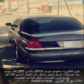 فورد فكتوريا سعودي 2012
