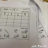 معلمة خصوصية سعودية