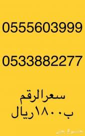 أرقام مميزة 0555344460