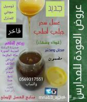 تخفيضات عسل جودةعاليةوتوصيل للمنزل مجاني