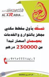 ارض للبيع فى عجمان (الامارات)الاستثمار