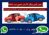 أرخص وأقل سعر لتأمين سيارات وتريلات بأقل سعر