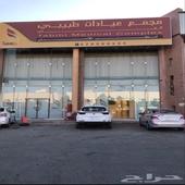 مركز عيادات أسنان وجلدية