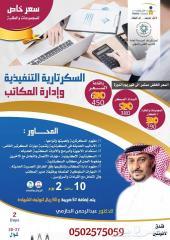 مهارات السكرتارية التنفيذية و إدارة المكاتب