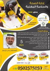إدارة الصحة والسلامة المهنية بمعاييرOSHA-جدة