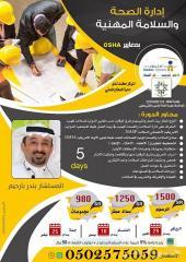 إدارةالصحة والسلامة المهنيةمعاييرOSHA-الرياض