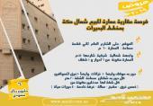 فرصة عقارية عمارة للبيع شمال مكة بالبحيرات