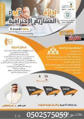 إدارة المشاريع الإحترافية PMP - جدة