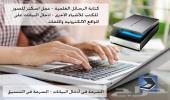كتابة الأبحاث العلمية ومشروعات التخرج