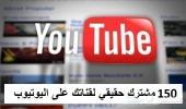 150 مشترك عربي حقيقي لقناتك باليوتيوب