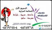 خادمة فلبين طباخه باقل الاسعار